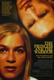 Принцесса и воин
