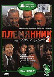 Смотреть онлайн Племянник, или Русский бизнес 2