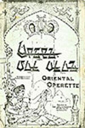 Аршин-мал-алан (1916)