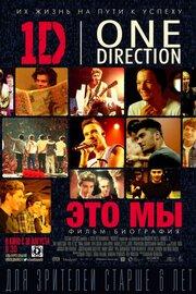 One Direction: Это мы (2013)