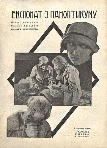 Экспонат из паноптикума (1929) полный фильм онлайн