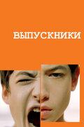Выпускники (2008)