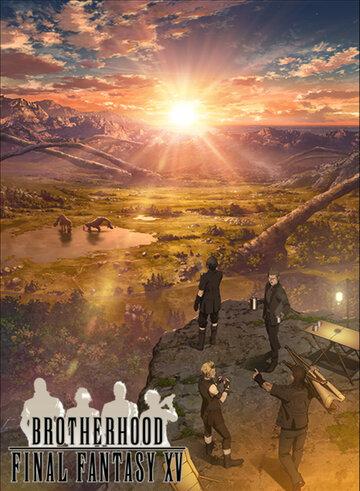 Братство: Последняя фантазия XV (1 сезон)