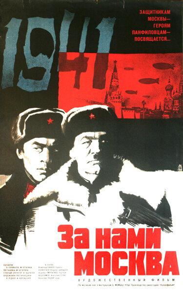 Фильмы За нами Москва