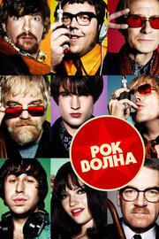 Рок-волна (2009)