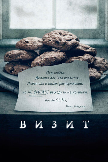 ����� (The Visit)