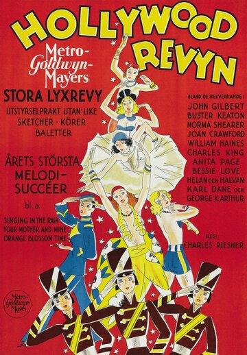 Голливудское ревю (1929) полный фильм онлайн