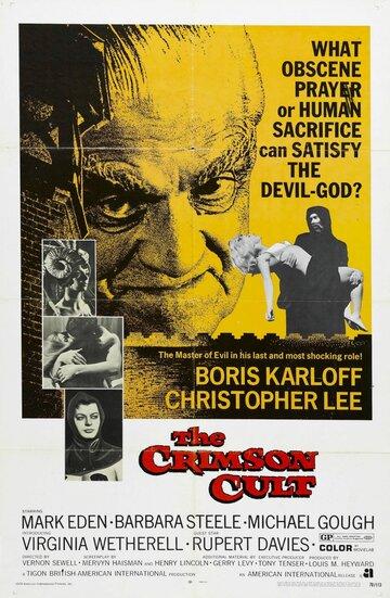Проклятие темно-красного алтаря (1968)