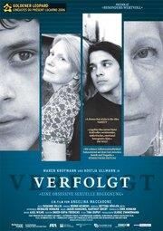 Преследуемый (2006)