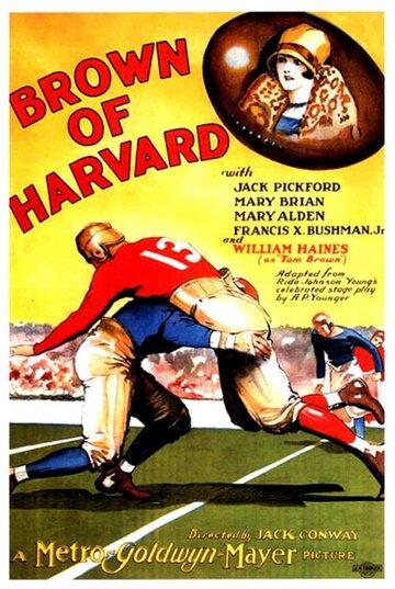 Браун из Гарварда (1926)