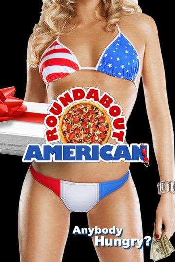 Американская карусель (Roundabout American)