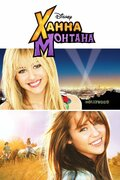 Ханна Монтана: Кино (Hannah Montana: The Movie)
