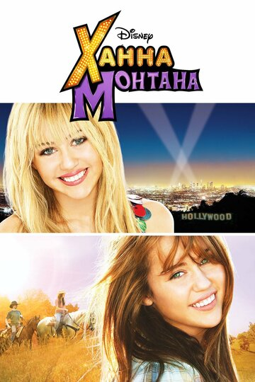 Смотреть онлайн Ханна Монтана: Кино