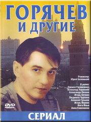 Смотреть онлайн Горячев и другие
