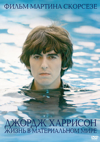 ������ ��������: ����� � ������������ ���� (George Harrison: Living in the Material World)