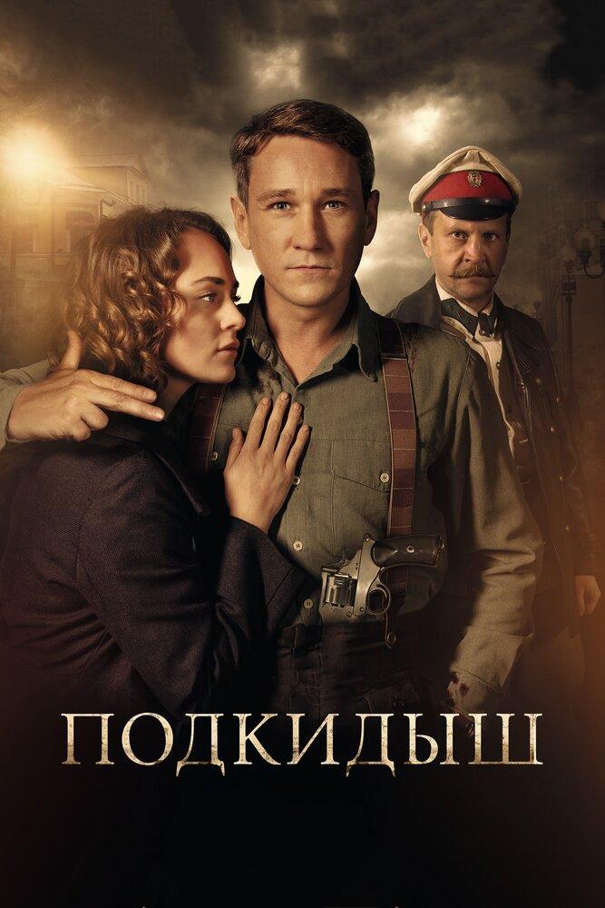 Подкидыш (2018)