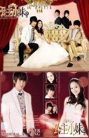Романтичная принцесса (2007) смотреть онлайн фильм в хорошем качестве 1080p