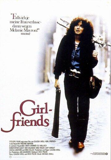 Постер к фильму Подружки (1978)