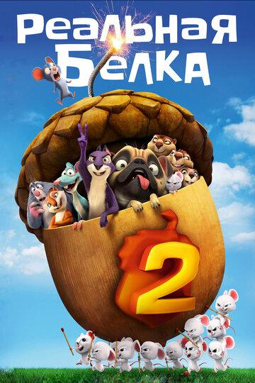 Реальная белка 2 (2017) полный фильм онлайн