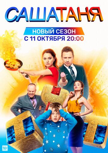 СашаТаня 2 сезон 39, 40, 41 серия (08.09.2015) смотреть онлайн HD720p в хорошем качестве бесплатно