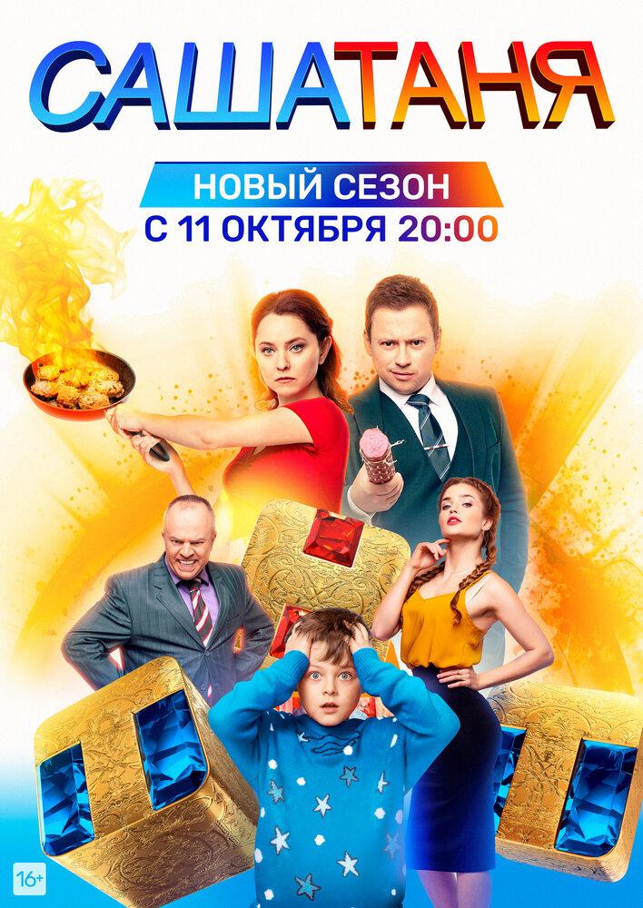 СашаТаня (2013)