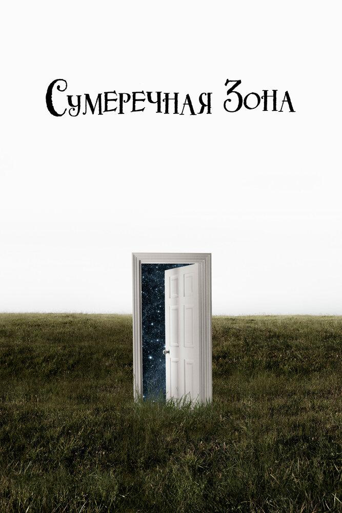 Сумеречная зона 1 сезон 3 серия 2019