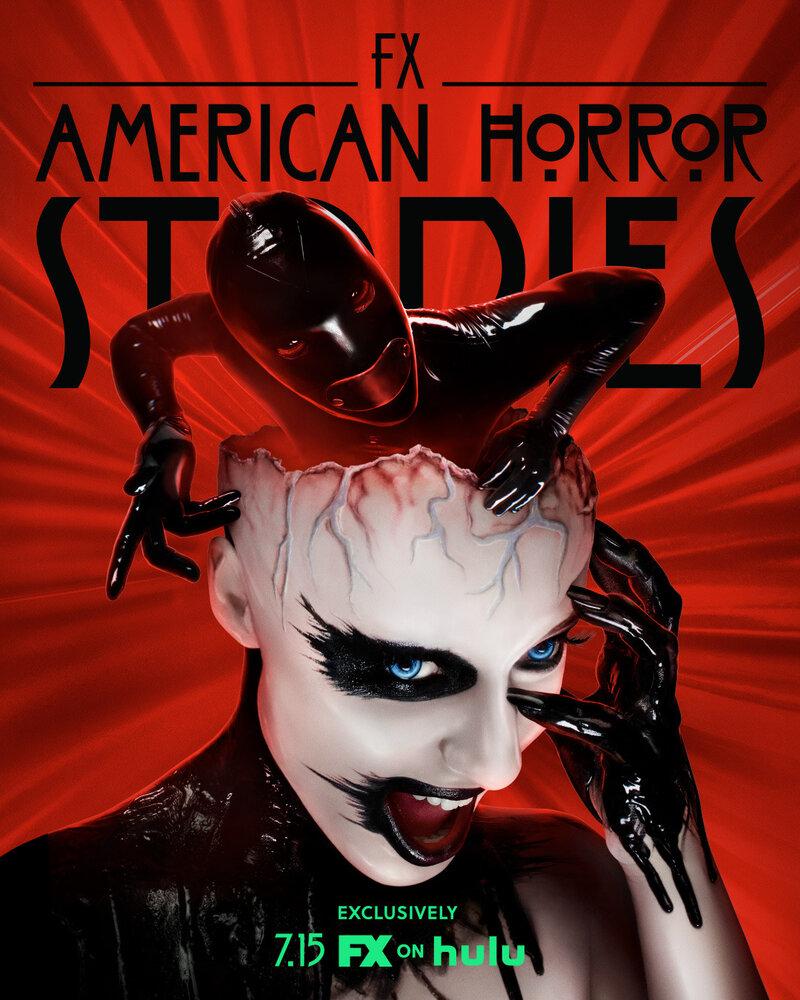 Американские истории ужасов (2021)