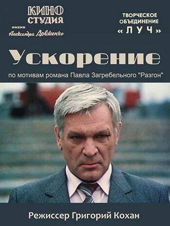 Ускорение (1984) полный фильм онлайн