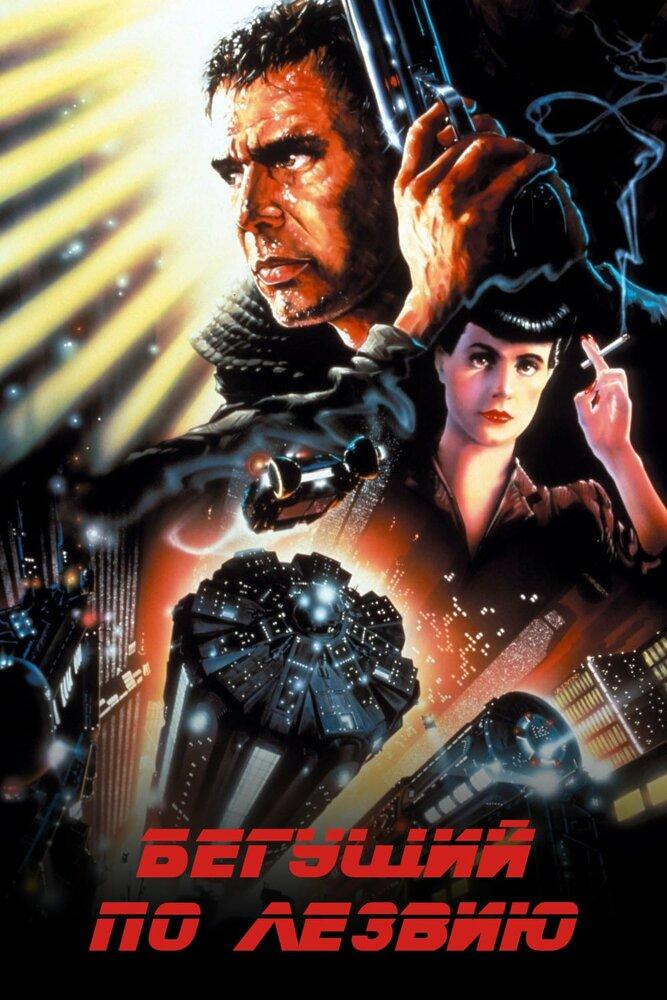 Бегущий по лезвию / Blade Runner. 1982г.