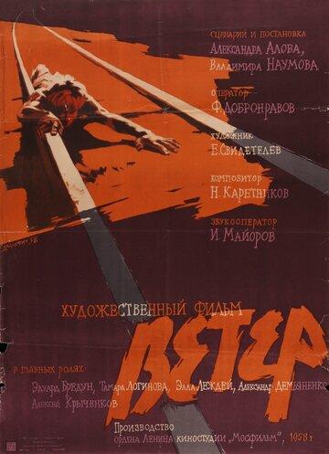 Ветер (1958)