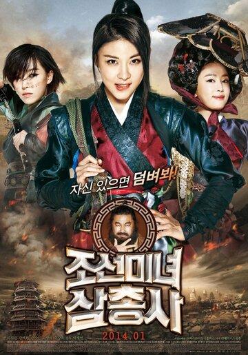Охотницы (Joseonminyeo samchongsa)