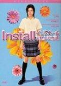 Инсталл (2004)
