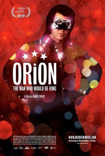 Орион (2015)