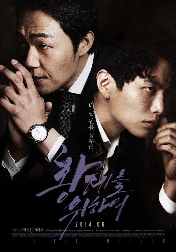 За императора / Hwangjereul wihayeo (2014)