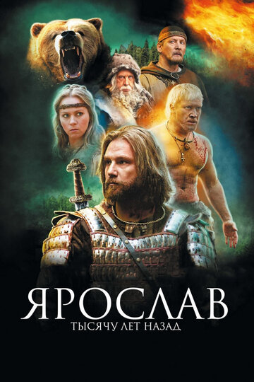 Ярослав. Тысячу лет назад (Yaroslav)