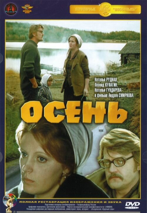 Фильмы Осень смотреть онлайн