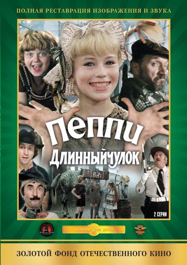 Пеппи Длинныйчулок – смотреть онлайн, трейлеры, даты премьер – КиноПоиск