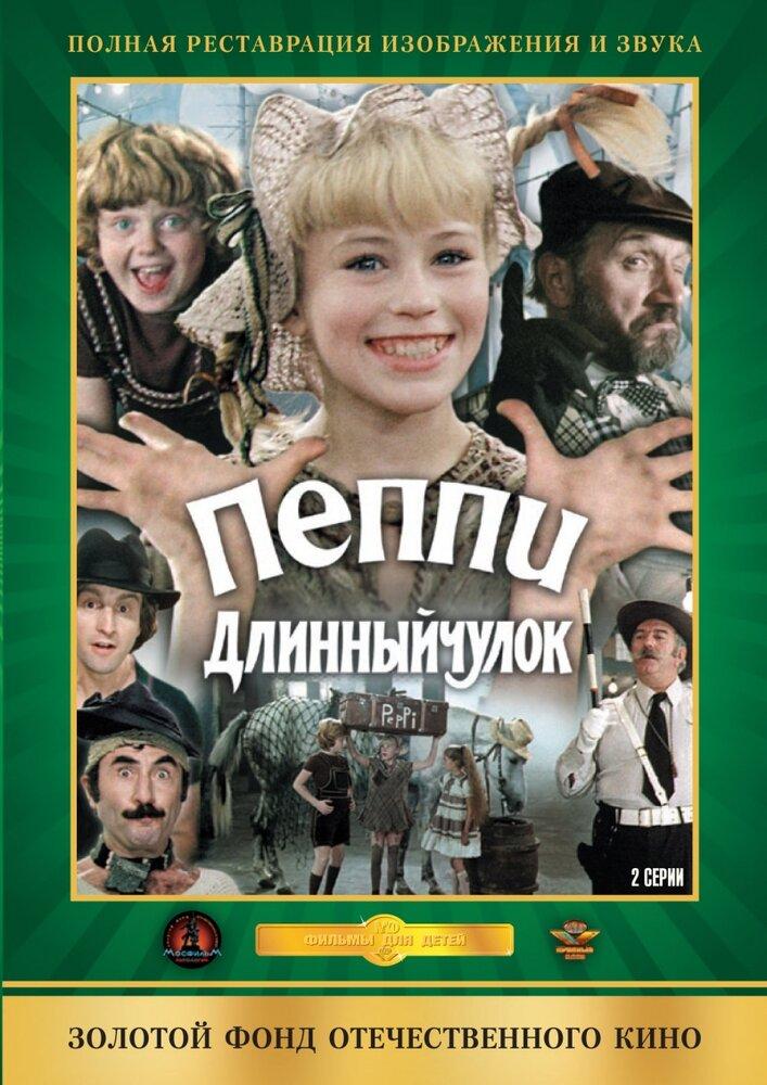 Фильмы Пеппи Длинныйчулок смотреть онлайн
