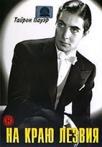На краю лезвия (1946)