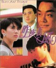 Zuo ye chang feng (1994)