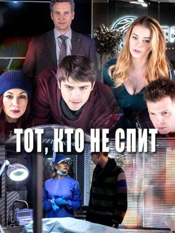 Тот, кто не спит (2017)