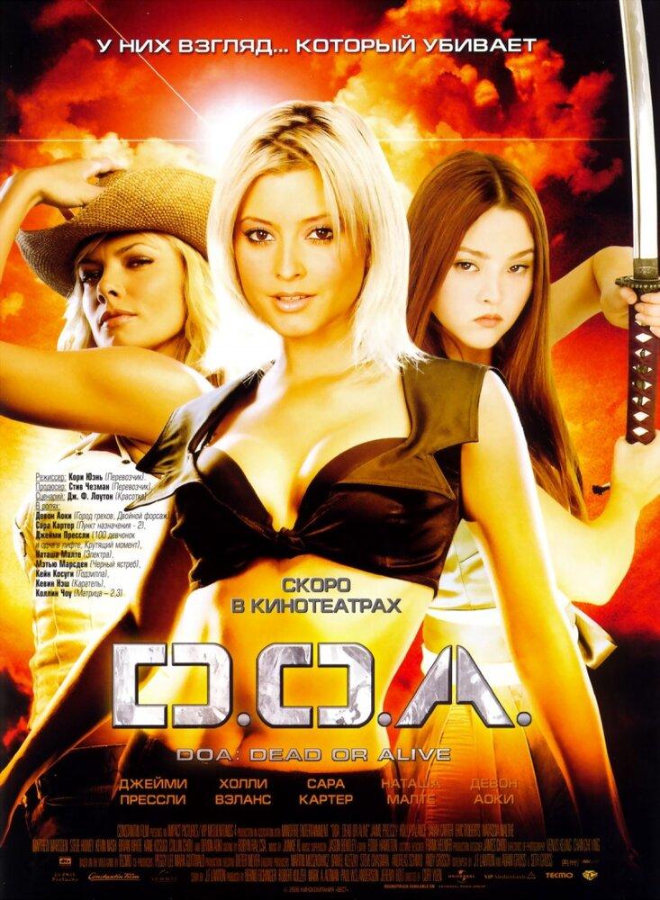 D.O.A.: Живым или мертвым (2006) - смотреть онлайн
