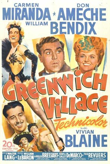 Гринвич-Виллидж (Greenwich Village)