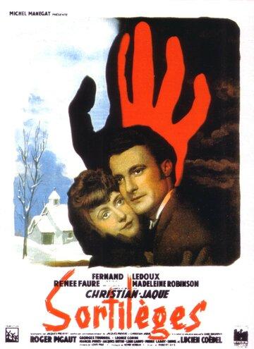 Заклинания (1945)