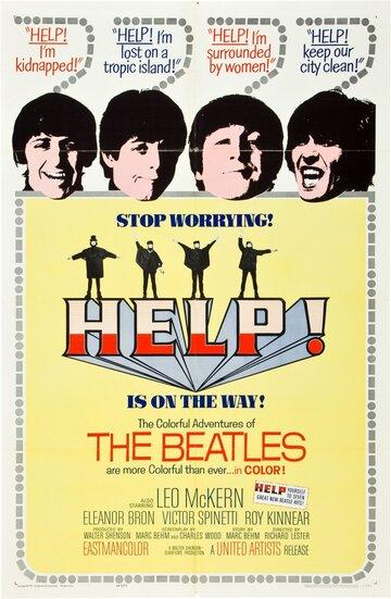 На помощь! (1965) полный фильм онлайн