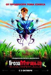 Гроза муравьев (2006)