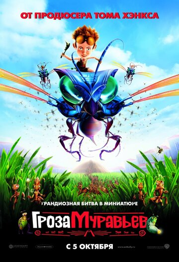 Гроза муравьев (2006) - смотреть онлайн