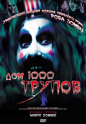 ��� 1000 ������ (House of 1000 Corpses)