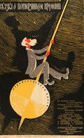 Сказка о потерянном времени (1964)