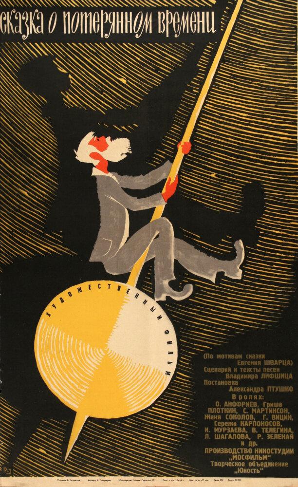 Фильмы Сказка о потерянном времени смотреть онлайн